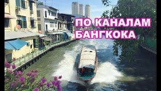 Маршруты лодок по каналам бангкока