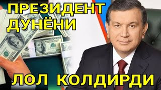 ШАВКАТ МИРЗИЁЕВ ХАММАНИ ХАЙРОН КОЛДИРДИ энди валюта алмаштириш