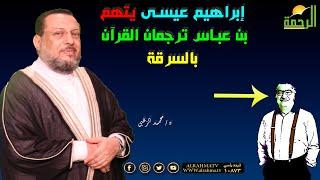 الرد على إبراهيم عيسى يتهم عبد الله بن عباس بالسرقة برنامج صحح فهمك مع فضيلة الدكتور إبراهيم عيسى