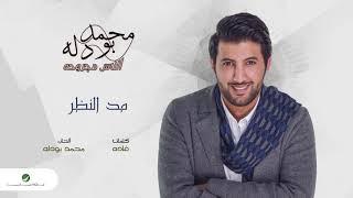 اغاني حصرية Mohammad Bo Dallah ... Mid Alnithar | محمد بو دله ... مد النظر تحميل MP3