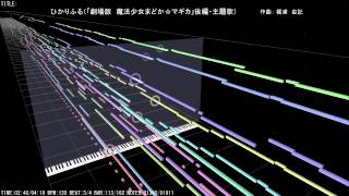 ひかりふる【劇場版まどマギ】耳コピ・オーケストラ