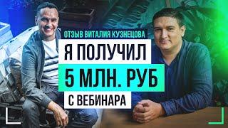 Я получил 5 млн. рублей с вебинара. Отзыв Виталия Кузнецова