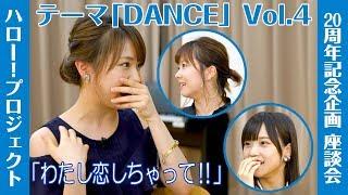 ハロー!プロジェクト20周年記念企画DANCE座談会Vol.4