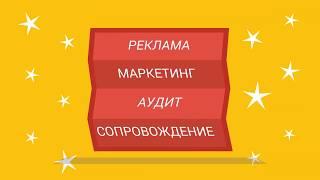 Реклама создание сайтов 1