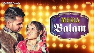 Mera Balam | मेरा बालम | New Haryanvi Song 2019 | Parvesh Ahera | Rupesh Ahera | Bhawna | NDJ Music