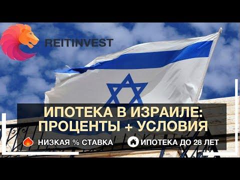 🇮🇱💵👉Ипотека (Машканта) в Израиле для репатриантов и нерезидентов: условия, процентная ставка, сроки