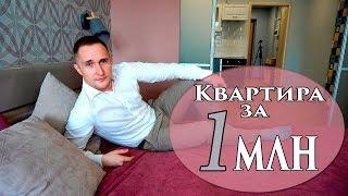 Новое видео о квартирах за 1 млн.
