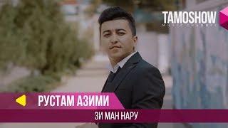 Рустам Азими - Зи ман нару (Клипхои Точики 2018)