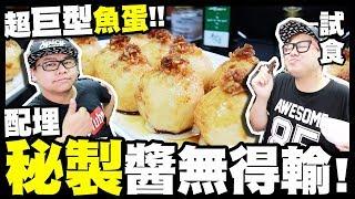 【試食】超巨型魚蛋🔥!配埋『秘製醬』無得輸 w/ Billy2046