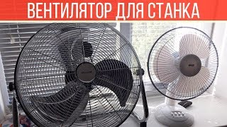 Как выбрать вентилятор для занятий на станке?