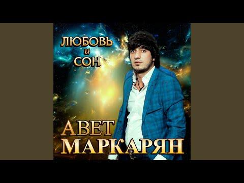 Модница (feat. Араз Алиев)