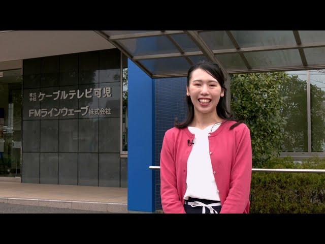 CTKケーブルテレビ可児 新卒採用動画