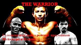 Головкин возглавил рейтинг преемников Мейвезера и Пакьяо