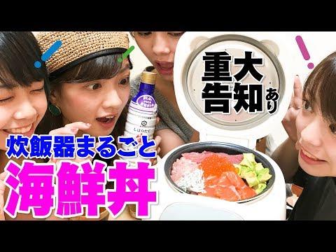【大食い】5kg の巨大海鮮丼を炊飯器ごと食べてみた。【最初の ...