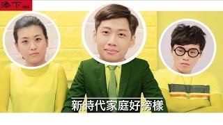 TGOP│Role model of new era family