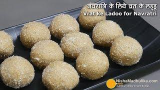 व्रत के लड्डू जिन्हें एक बार बनाकर पूरे 9 दिन खाया जा सके । Protien Rich Laddu for Navratri