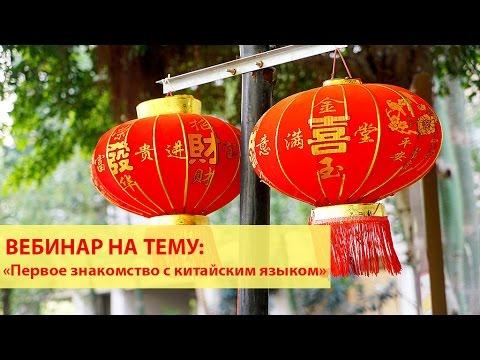 Китайский язык. Первое знакомство с китайским языком