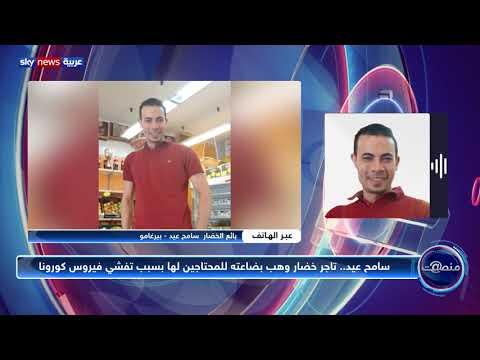بائع خضار مصري