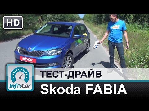 Skoda  Fabia Хетчбек класса B - тест-драйв 1