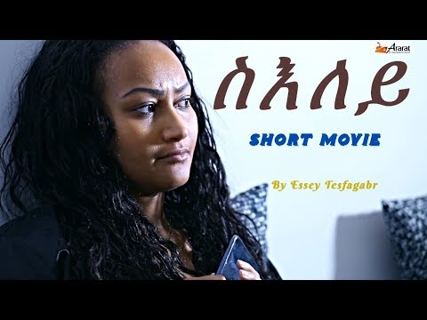 Eritrean Short Movie 2019 - Sieley /ስእለይ/ By Essey Tesfagabr - Ararat Entertainment