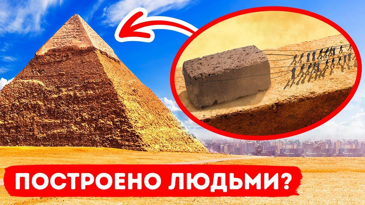 Вот кто на самом деле построил пирамиды, но как именно это большая загадка