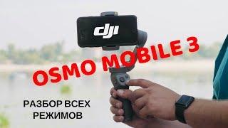 Стедікам DJI Osmo Mobile 3 від компанії CyberTech - відео