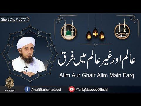 Alim Aur Gher Alim Main Farq | Mufti Tariq Masood Sahib