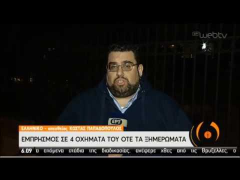Εμπρησμός σε 4 οχήματα του ΟΤΕ   21/01/2020   ΕΡΤ