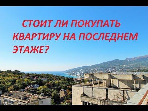 Крым, Ялта. Стоит ли покупать квартиру на последнем этаже?