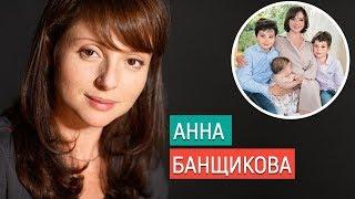 Анна Банщикова. Личная жизнь семья муж дети/ звёзды сериалов
