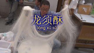 Chinese sweets  ► Dragonbeard 龙须酥  AMAZING HANDMADE ART!