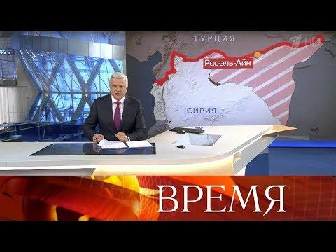 Выпуск программы &кваот;Время&кваот; в 21:00 от 12.10.2019