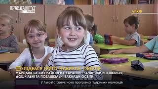 Випуск новин на ПравдаТУТ Львів 11.02.2019