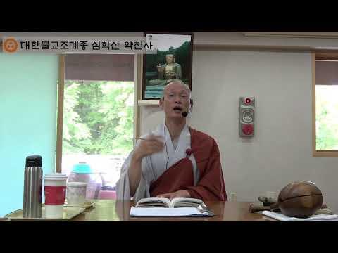 [불교대학 15] 심학산 약천사 불교대학 제 7강 1부
