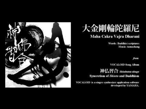 Maha Cakra Vajra Dharani / 大金剛輪陀羅尼