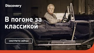 Lincoln Model K 1938 | В погоне за классикой | Discovery