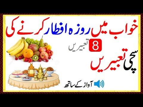 dream interpretation Khawab Mein Roza Aftar Kerna Kaisa خواب میں روزہ افطار کرنا