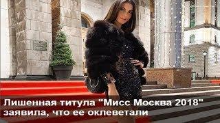 Мисс - Москва 2018 Алесю Семеренко лишили короны / Miss - Moscow 2018 is deprived of the crown