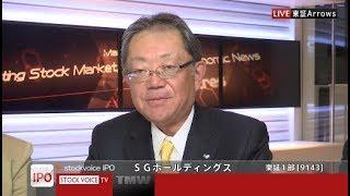 SGホールディングス[9143]東証1部 IPO