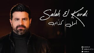 Salah El Kurdi - Amal Kazzab (Music Video) / صلاح الكردي - أمل كذاب تحميل MP3
