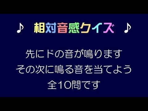 【相対音感クイズ】