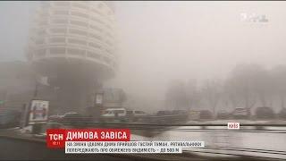 Київ заполонив радіаційний туман