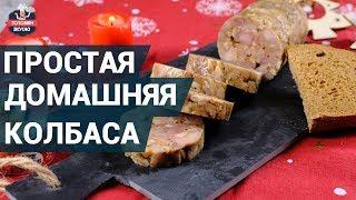 Как сделать домашнюю колбасу?   Домашняя колбаса - это просто!