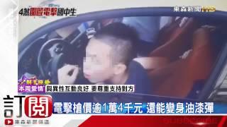 行人與鐵馬的「行車」糾紛 4煞不滿揍國中生-東森新聞HD