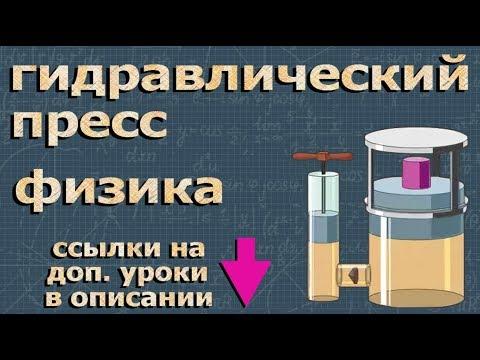 ГИДРАВЛИЧЕСКИЙ ПРЕСС 7 класс Перышкин физика