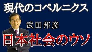【現代のコペルニクス】日本社会のウソ 科学、技術者は何故平気で嘘をつくのか?【武田邦彦】