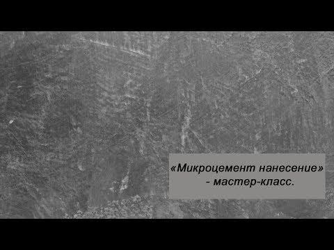 МИКРОЦЕМЕНТ. НАНЕСЕНИЕ.МАСТЕР-КЛАСС