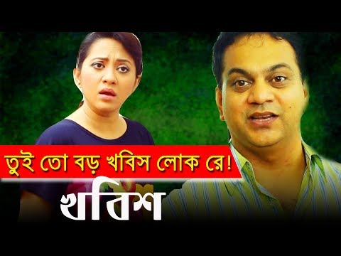 তুই তো খবিশ লোকরে | ATM Shamsuzzaman | Mir Shabbir | Bangla Funny Video