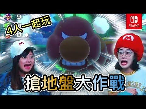 Switch多人遊戲【馬力歐派對】搶地盤大作戰?