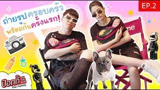 EP.2 | ป๊อกกี้ on the run The Family ถ่ายรูปครอบครัวพร้อมกันครั้งแรก!